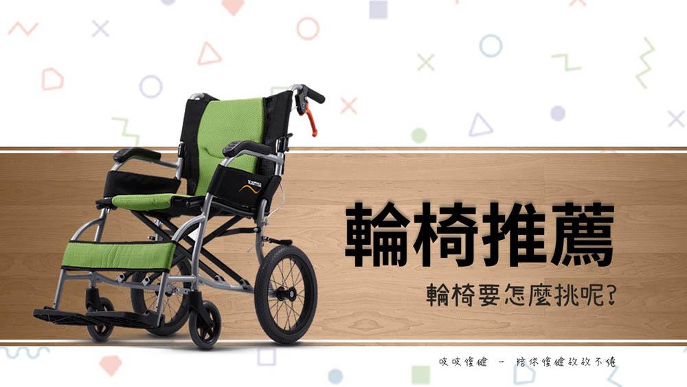 輪椅推薦-購買輪椅前必知三件事!