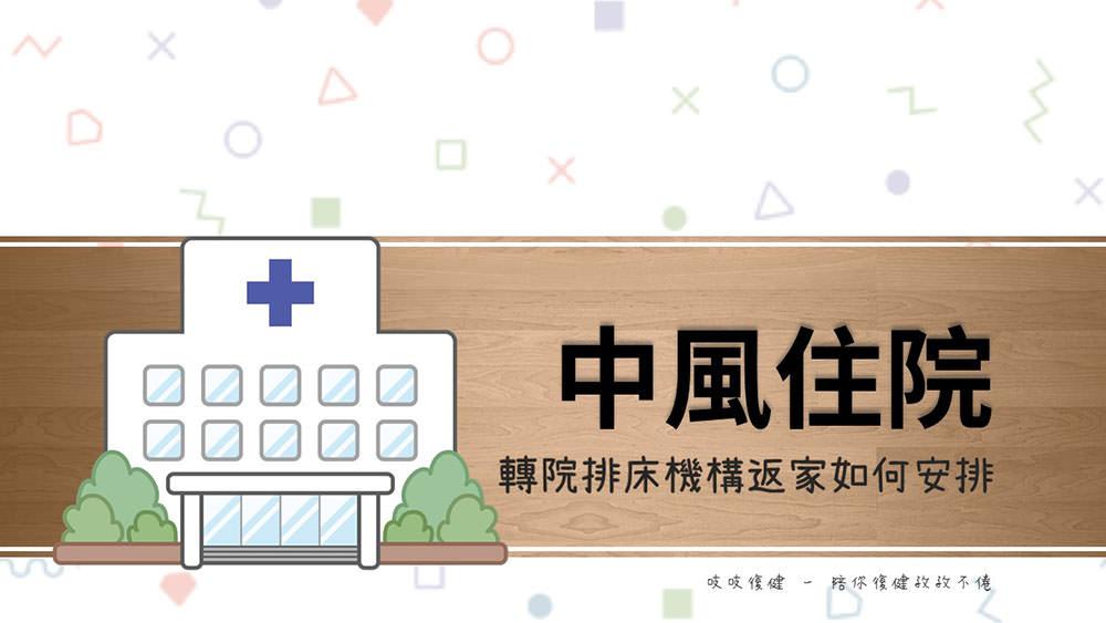 中風復健照顧安排?中風住院轉院排床返家該怎麼選擇?