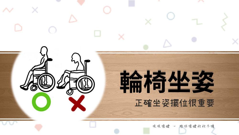 輪椅坐姿 - 選對輪椅很重要,該怎麼坐更重要!