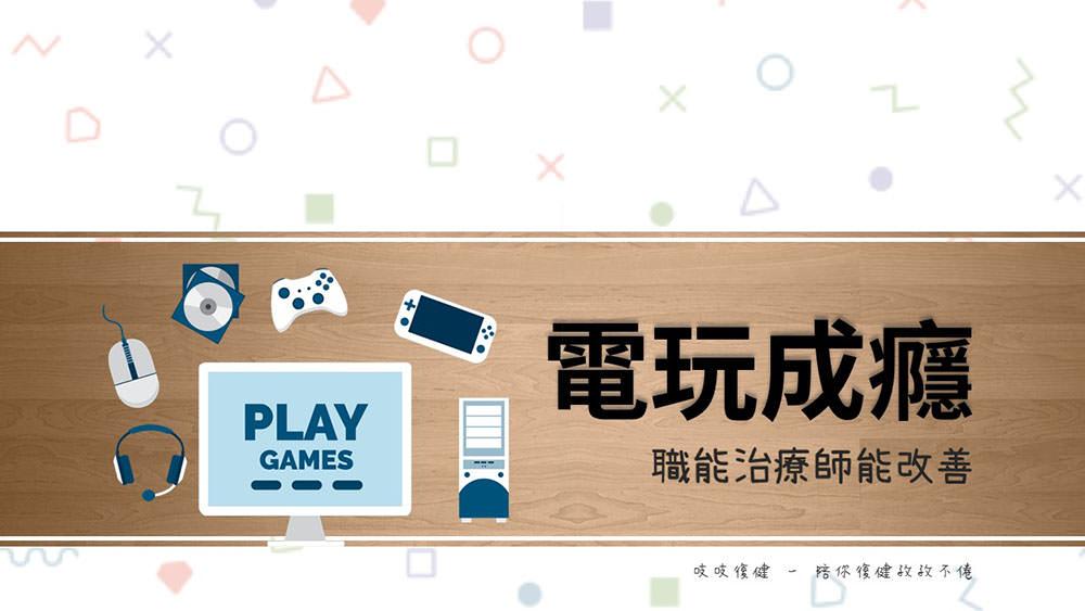 電玩成癮 - 正式列入精神疾病,職能治療能改善!