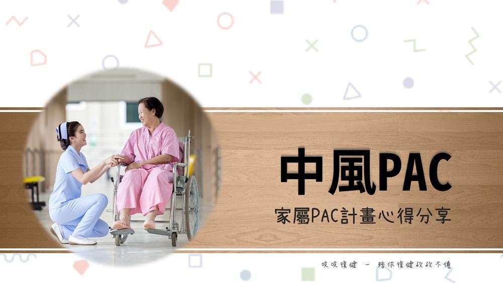 中風PAC – 腦中風急性後期照護計畫心得分享