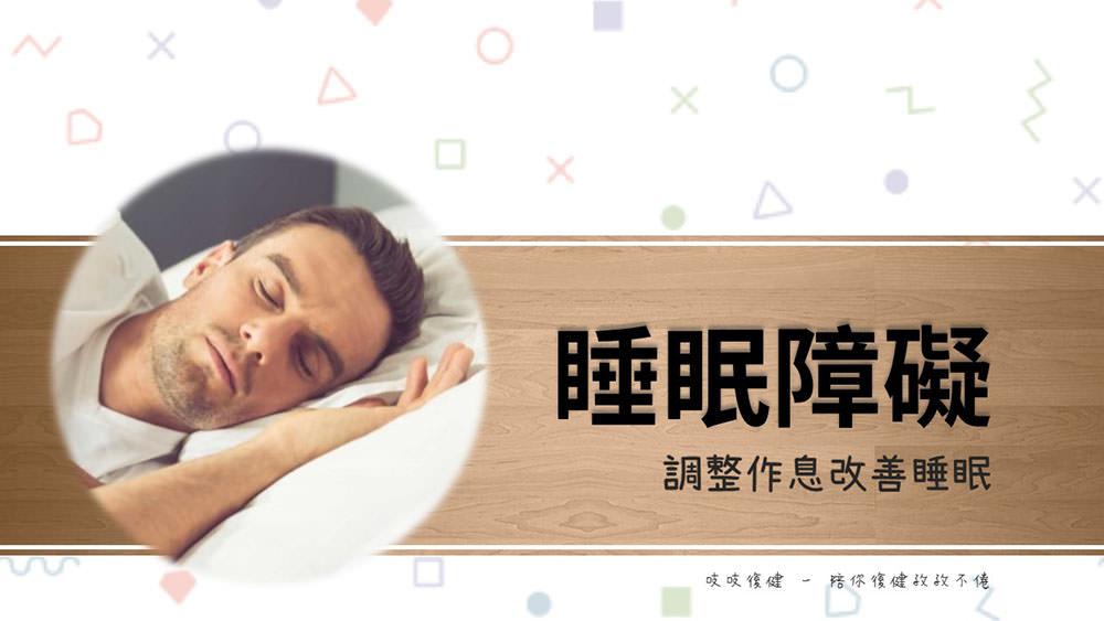 睡眠障礙 – 中風後失眠、嗜睡,從生活作息開始改善!