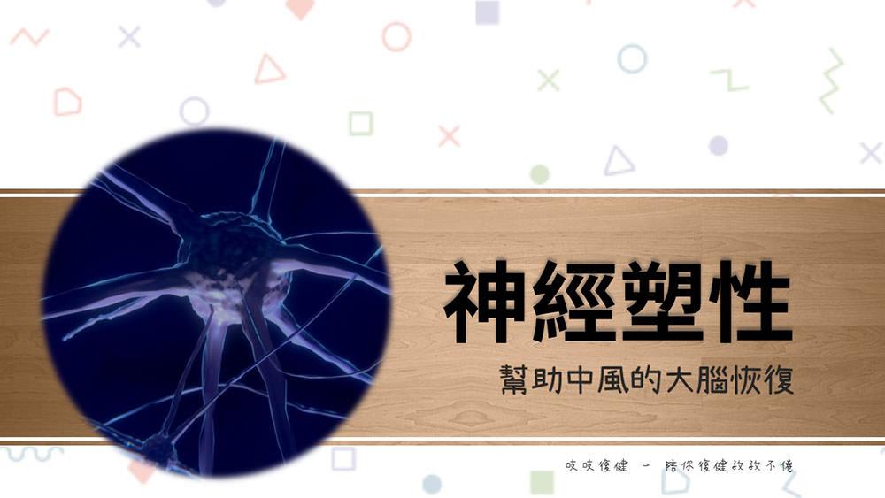中風復健該怎麼促進神經修復呢?