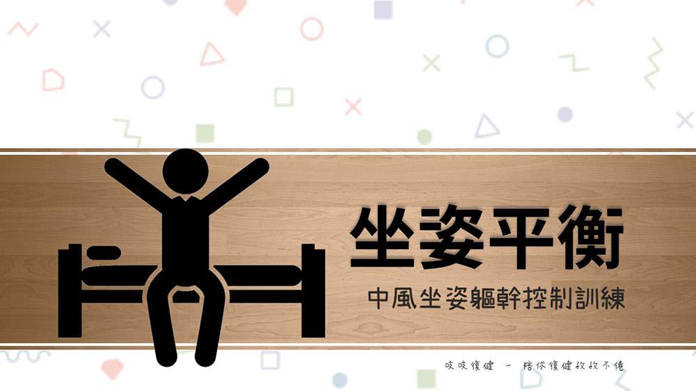 中風復健 – 中風病人在家也能練習的三招坐姿平衡訓練!