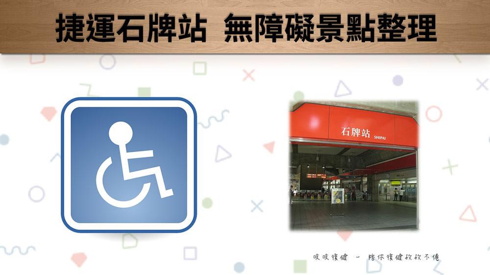 無障礙景點 – 石牌周邊輪椅族該怎麼玩?
