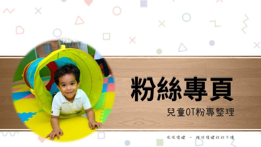 兒童職能治療 – 所有小兒OT的粉絲頁都在這裡!