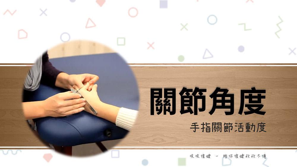手指關節角度測量(Finger Range of Motion)