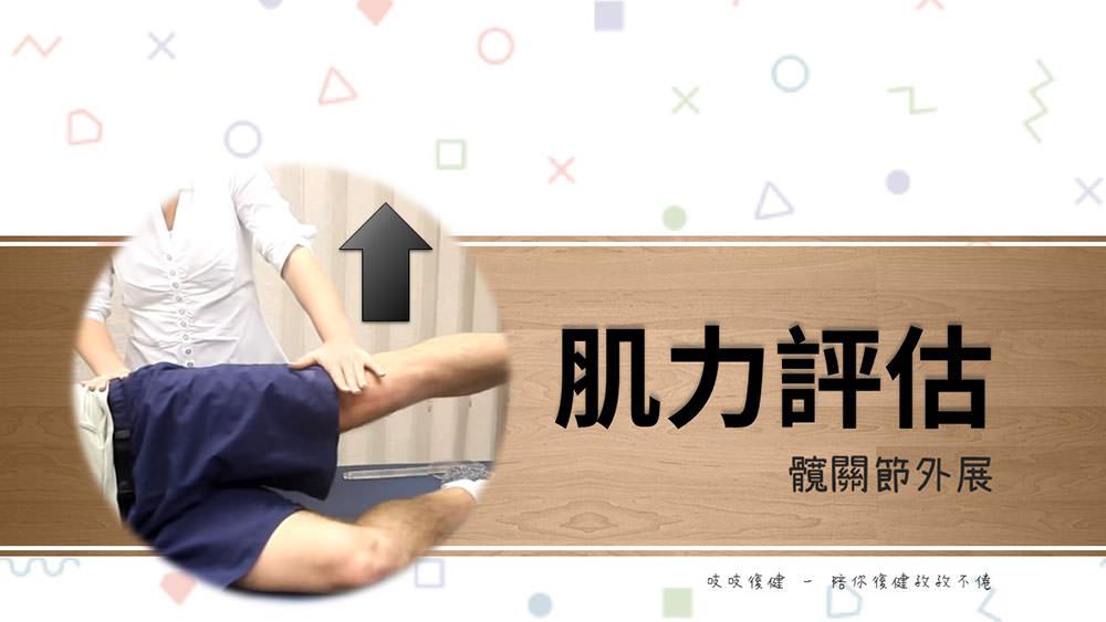 髖關節外展(MMT – hip abduction) – 徒手肌力測試