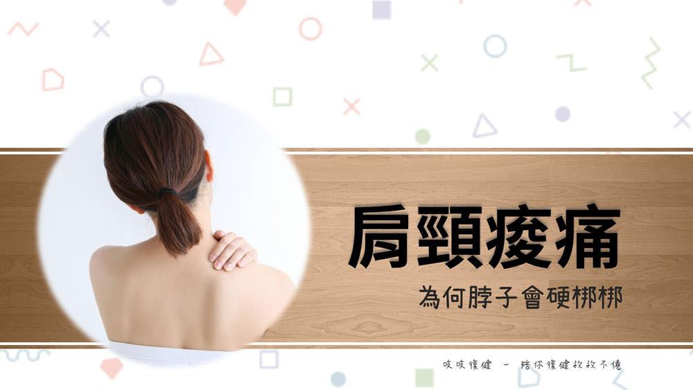 肩頸痠痛 – 為什麼低頭族會頸部僵硬、緊繃?