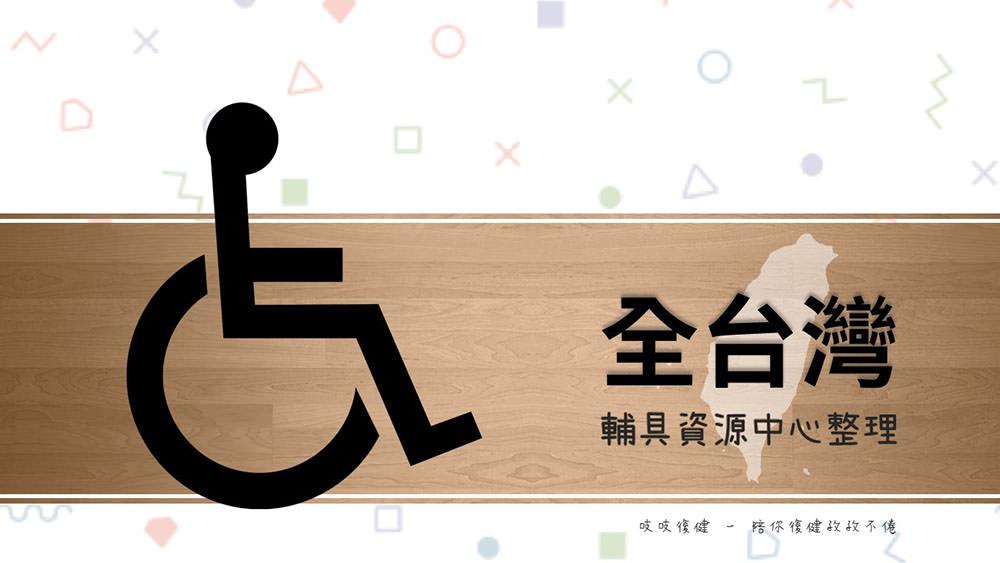 輔具中心 - 全台灣地址整理