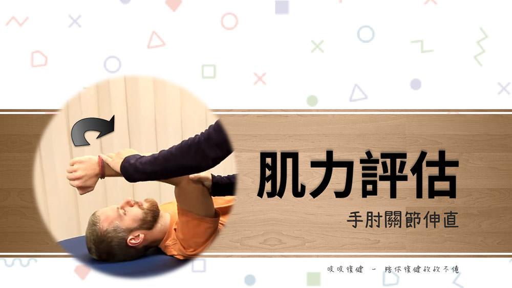 手肘伸直(MMT – Elbow Extension) – 徒手肌力測試