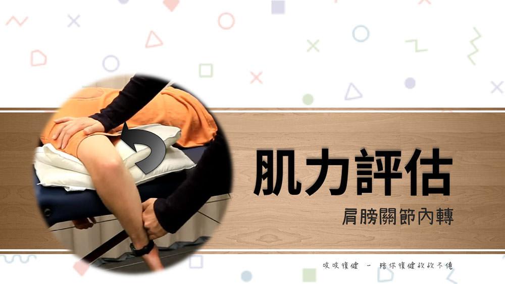 肩膀內轉(MMT - Shoulder internal Rotational) - 徒手肌力測試