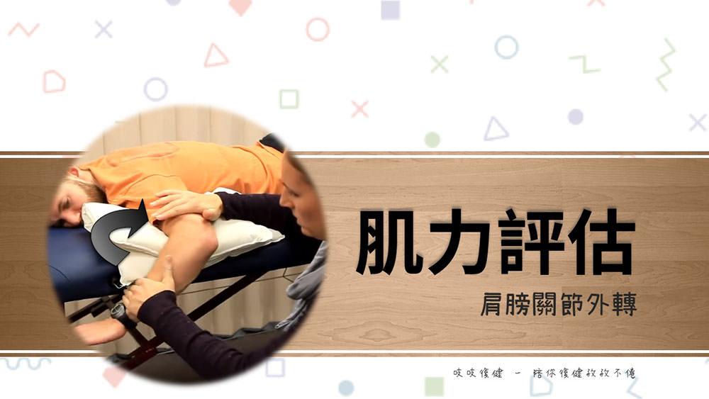 肩膀外轉(MMT – Shoulder External Rotational) – 徒手肌力測試