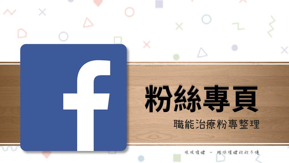 職能治療 – 所有OT相關臉書粉絲團都在這裡!