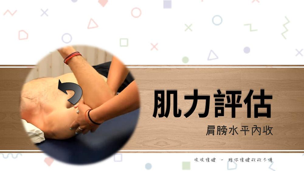 肩膀水平內收(MMT – Shoulder Horizontal Adduction) – 徒手肌力測試