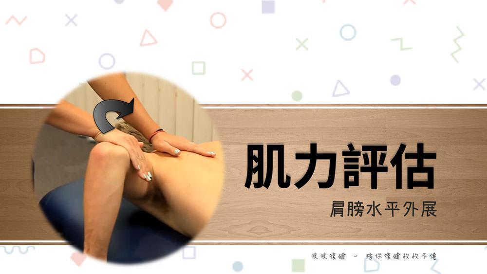 肩膀水平外展(MMT – Shoulder Horizontal Abduction) – 徒手肌力測試