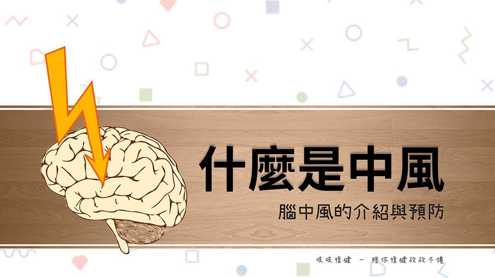 腦中風的認識與預防