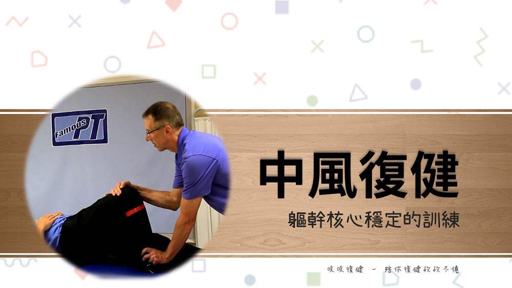 中風復健- 軀幹的訓練