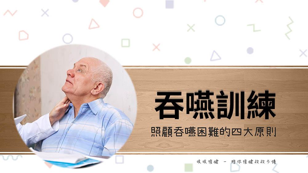 長期照顧 - 吞嚥復健的四大原則