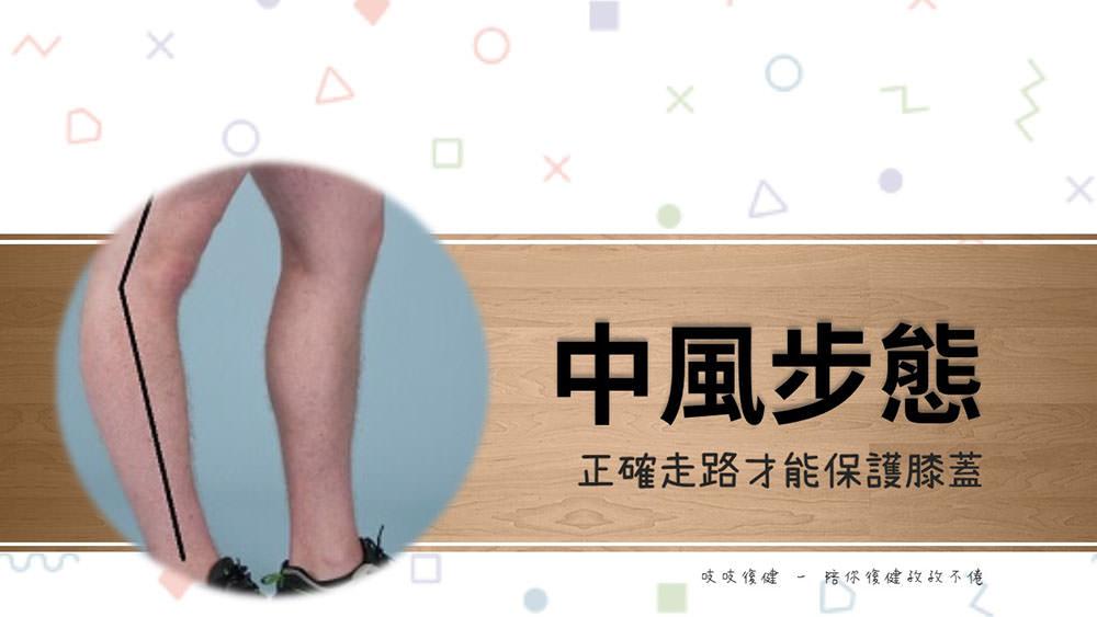 中風復健走路不能急,正確出力才能保護膝蓋